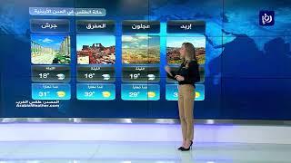 النشرة الجوية الأردنية من رؤيا 27-6-2019 | Jordan Weather