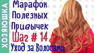 ШАГ # 14 💇♀️ Бесплатный Марафон Полезных Привычек ДИЕТА Для Похудения |Уход за Волосами