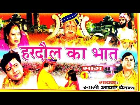 भक्त हरदौल || Bhakt Hardol Vol 1 || Swami Adhar Chaitanya || Hindi Katha Kahani Kissa