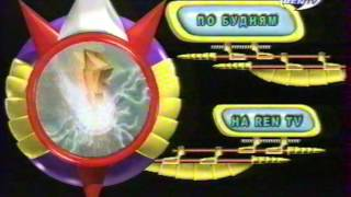 Ren-TV FOX KIDS Анонс Power Rangers Заставки FOX KIDS