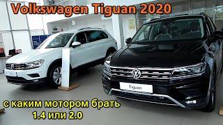 Volkswagen Tiguan 2020 цены выросли    с каким мотором купить машину ?