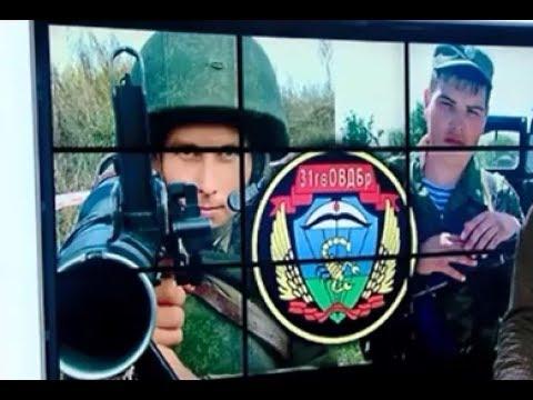 Пленные российские десантники в Украине, 31 Ульяновская бригада ВДВ РФ