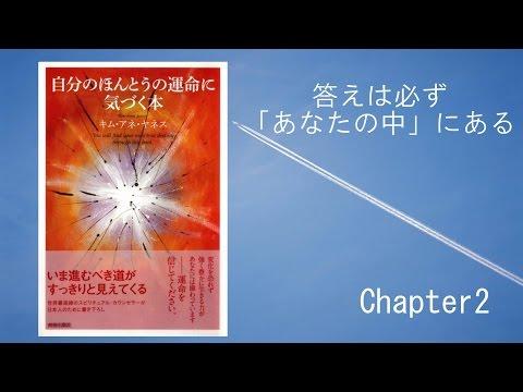 自分のほんとうの運命に気づく本【抜粋】Chapter2 答えは必ず「あなたの中」にある