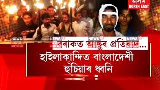 Hailakandi AASU Protest against Citizenship Amendment Bill