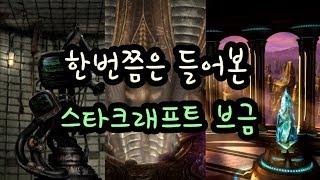 스타크래프트 종족별 브리핑룸, 승리, 패배 BGM
