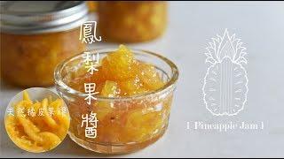《不萊嗯的烘焙廚房》天然橘皮果膠鳳梨果醬 | Natural Orange Pectin Pineapple Jam