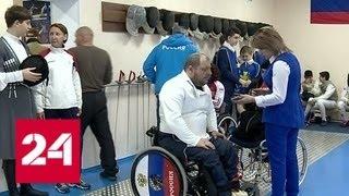 В Северной Осетии открыли зал для тренировок паралимпийцев-фехтовальщиков - Россия 24