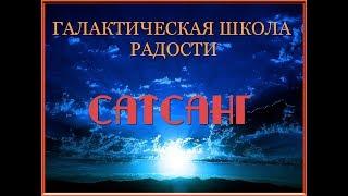 САТСАНГ «ПЛЕЯДЫ. ПРОРОЧЕСТВА ДЛЯ ЗЕМЛИ» 09.09.18