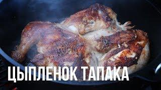 Цыпленок тапака.  Грузинская кухня