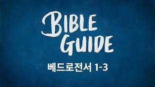[성경해설]베드로전서 1장 2장 3장 | 바이블가이드