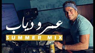 ساعة من أجمل ما غنى عمرو دياب - النسخة الصيفية - Amr Diab's Summer Mix