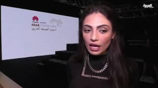 رفيعة الهاجسي .. أول عارضة أزياء إماراتية في أسبوع الموضة العربي في دبي