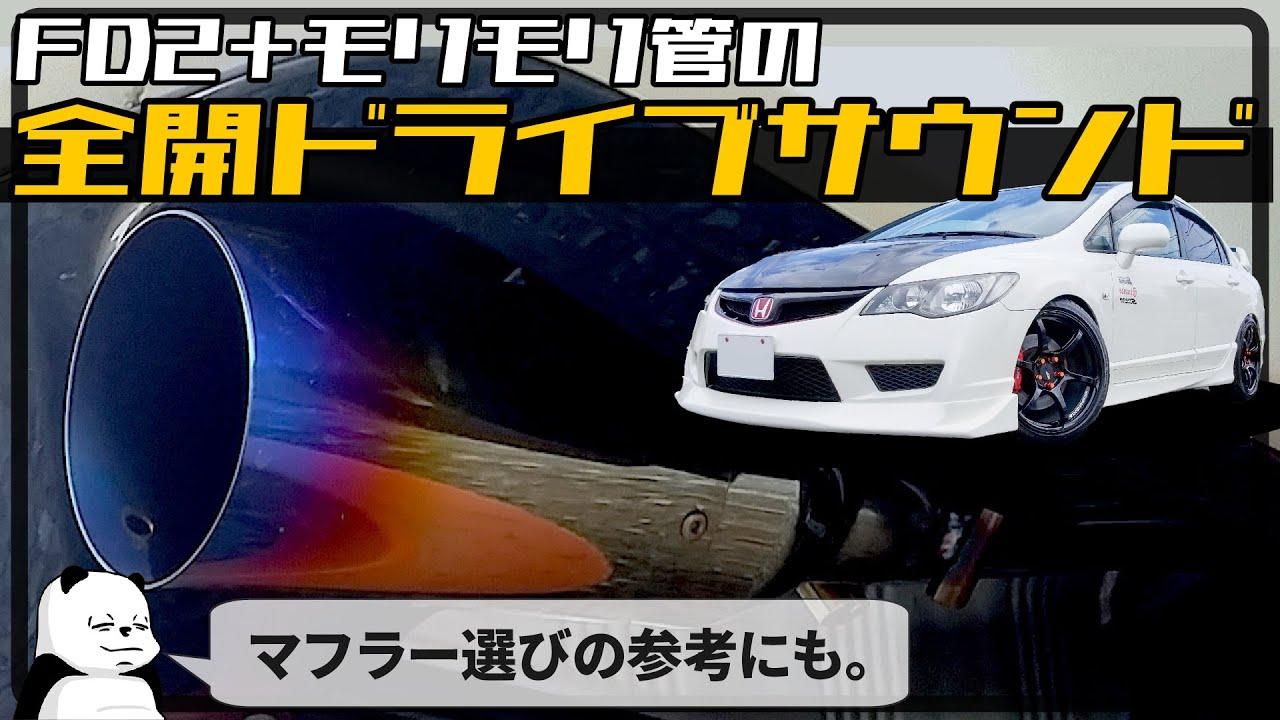 [モリモリ管]FD2の快音峠ドライブ音 ホンダ シビック タイプR FD2 [社外マフラー]