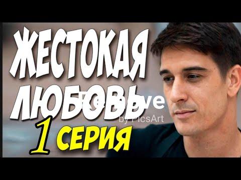 Сногшибательная новинка. 🎀 Жестокая любовь🎀 Российские мелодрамы 2020. Новинки 2020.
