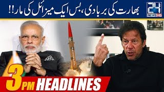 One Pak Missile Can Destroy India Into Pieces | News Headlines | 3:00pm | 31 Aug 2019 | 24 News HD