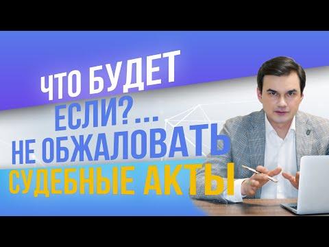 Что будет если?... Не обжаловать судебные акты! Дмитрий Полевой