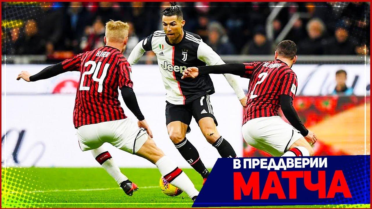 Бесплатный просмотр онлайн матча ювентус- милан