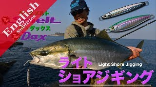 """Light shore jigging with new """"The Smelt"""" and """"The Dax"""" undergo a model change in 2018 thumbnail"""