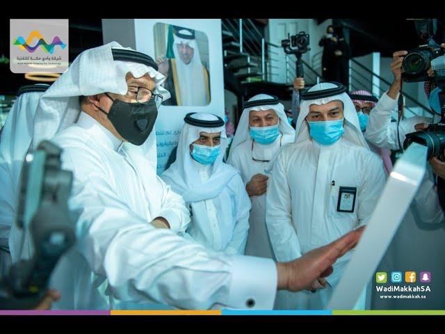 وزير التعليم يدشن برنامج حاضنة الأعمال نمو لدورتها الثالثة خلال زيارته لمقر شركة وادي مكة للتقنية