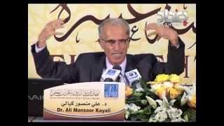 حلقة الاعجاز العلمي للدكتور علي منصور كيالي
