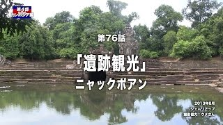 デレッチョ カンボジア編 第76話 遺跡観光 ニャックポアン