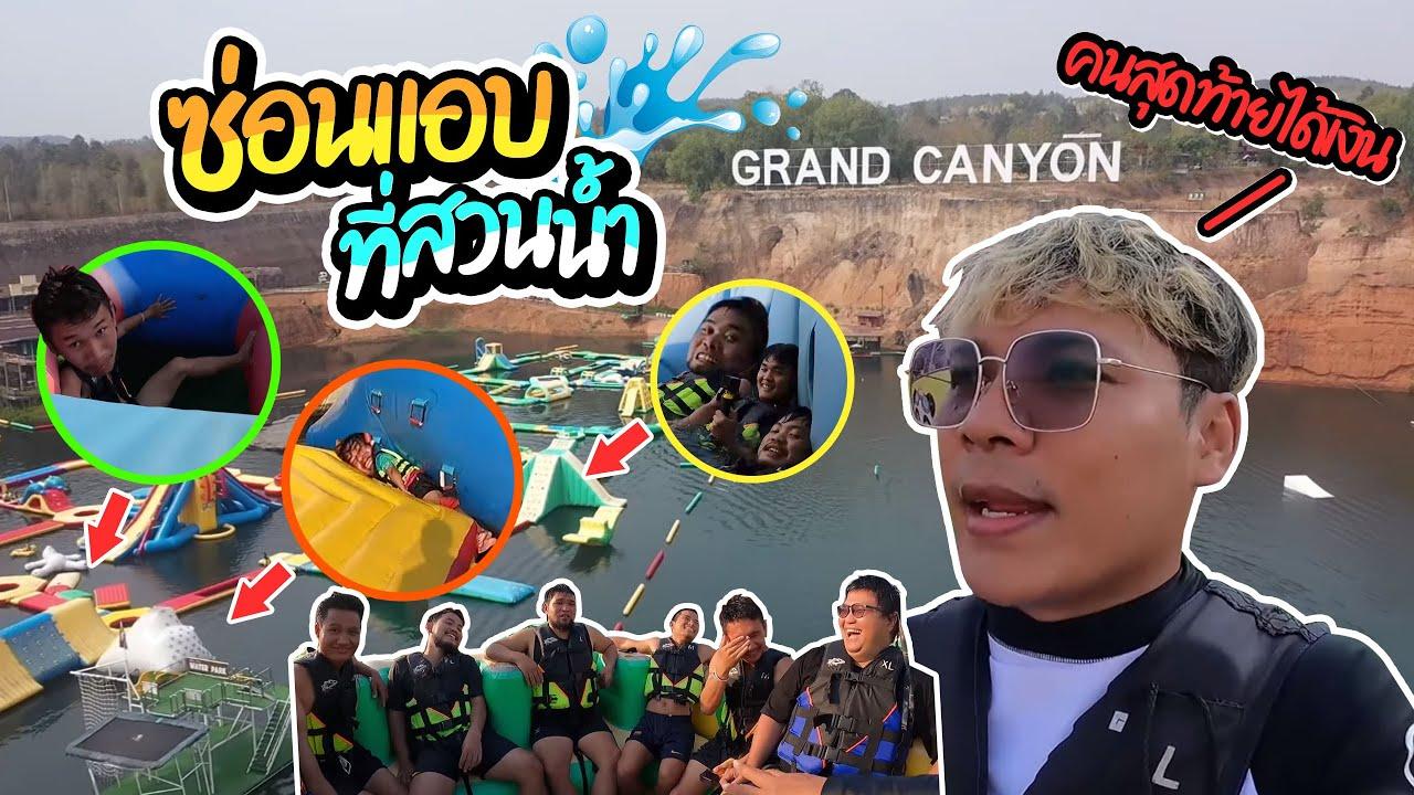 เล่นซ่อนแอบในสวนน้ำ Garnd Canyon หาเจอคนสุดท้ายมีรางวัล | CLASSIC NU