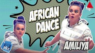 අමීලියාගේ African Dance එක | Inbox | Sirasa TV