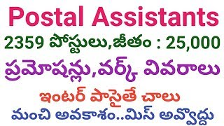 2359 Postal Assistants Job Profile(Work,Salary,Pramotions)