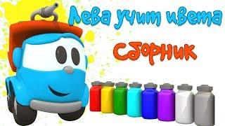 Грузовичок Лева подряд - Машинка Лева учит цвета