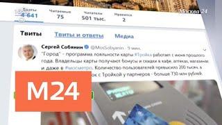 """Более 200 тысяч человек присоединились к программе лояльности """"Город"""" - Москва 24"""