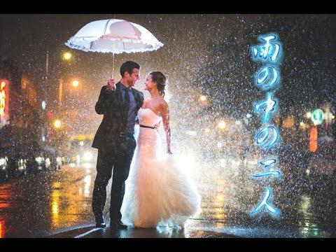 雨の中の二人