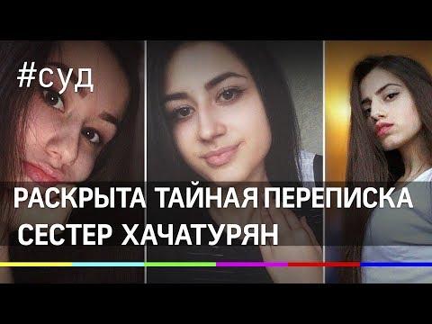 Тайная переписка сестры Хачатурян перед убийством отца