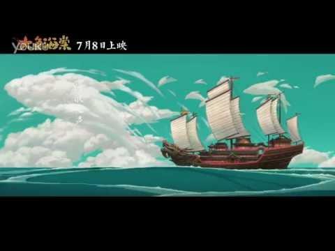 【大魚海棠印象曲】-  Big Fish & Begonia Trailer #1 (2016)