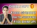 DIWALI LOOT Paytm Shopping Back, Rs.100 Bhim UPI Bank, TBK MEGA GIVEAWAY, Zingoy Loot Offer