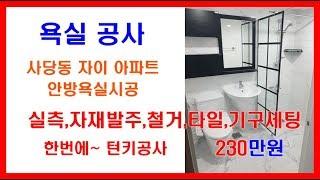 욕실공사 사당동 자이아파트 안방욕실 리모델링 견적비용