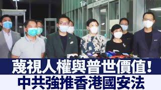 中共強推香港「國安法」 一國兩制告終? 新唐人亞太電視 20200525