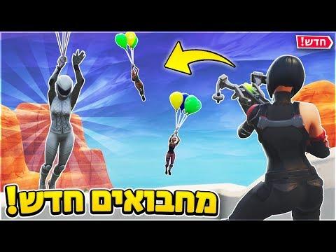 שיחקנו משחק מחבואים חדש עם הבלונים החדשים בפורטנייט!!