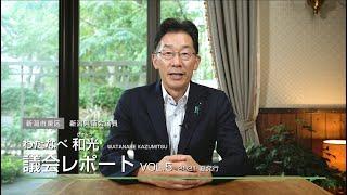 わたなべ和光 新潟県議会議員   議会レポートVol.5