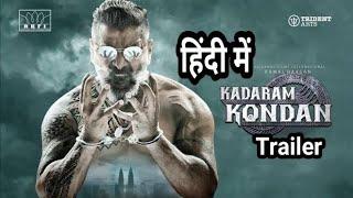 Kadaram kondan trailer hindi | kadaram kondan trailer | Mr kk