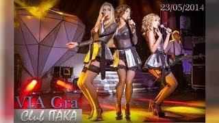 Концерт Группы ВИА Гра в Одессе ( Night Club ITAKA )