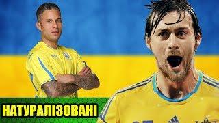 Натуралізовані футболісти в історії збірної України | натурализованные футболисты  Украины