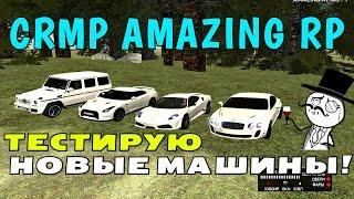 CRMP Amazing RolePlay - ТЕСТИРУЮ НОВЫЕ МАШИНЫ!#228