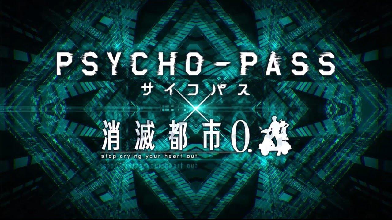 消滅都市0 アニメ Psycho Pass とのコラボが10月9日開始予定