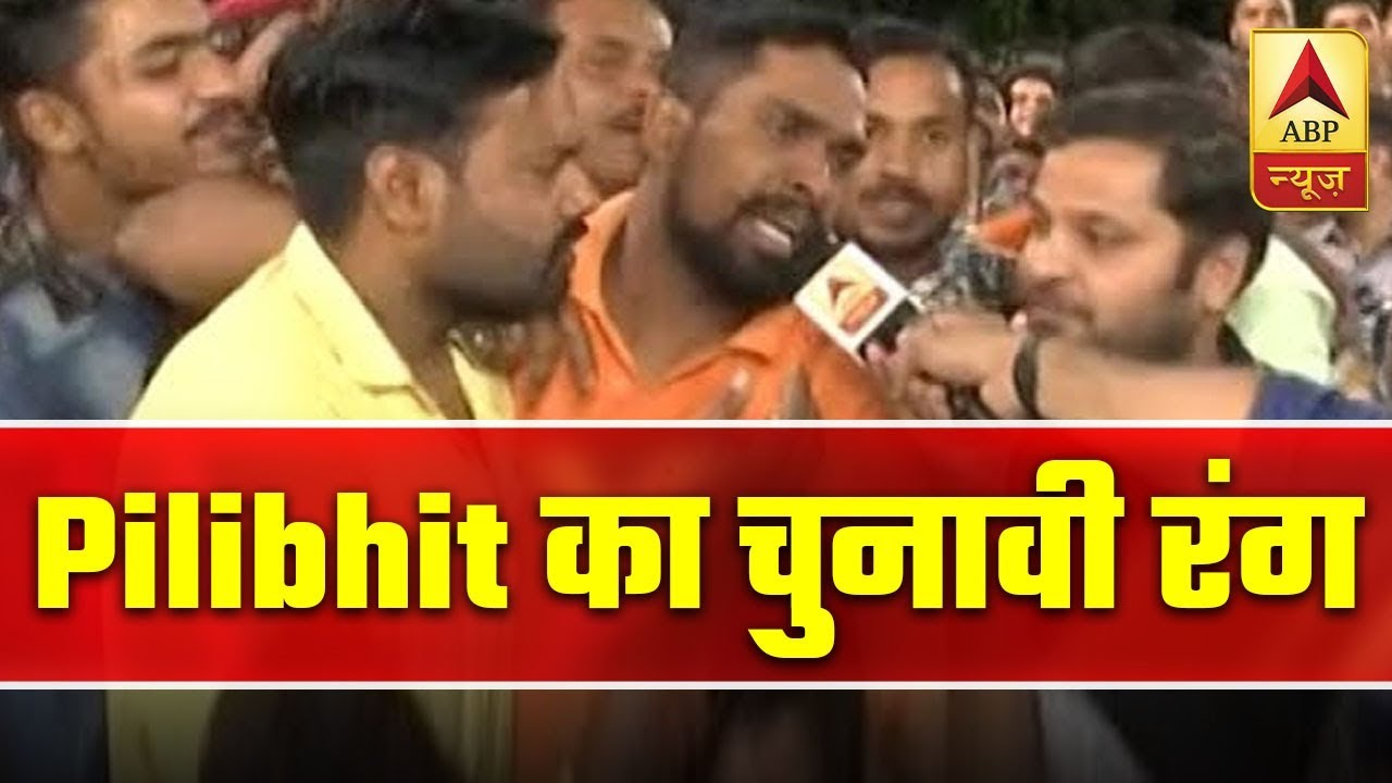 UP's Pilibhit Express Opinion On Lok Sabha Polls | KBP Full | ABP News