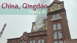 [ENG/VLOG] 중국 칭다오 2박 3일 자유 여행 …