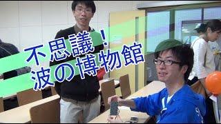 [不思議!波の博物館] テクノフェスタ in 浜松2015.11 - 静岡大学