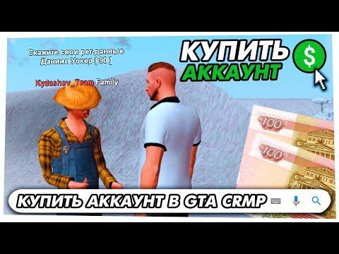 КУПИЛ АККАУНТЫ НА 150 РУБЛЕЙ В GTA CRMP! РЕАКЦИЯ АДМИНОВ!
