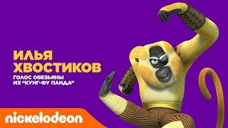 Актёры дубляжа Nickelodeon| Илья Хвостиков - Обезьяна из