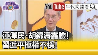 精彩片段》明居正:中共高層退休幹部不得隨意活動?!【年代向錢看】