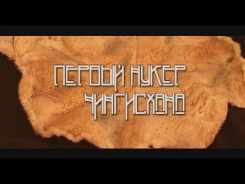 Первый Нукер Чингис Хана (фильм) (2005г.)